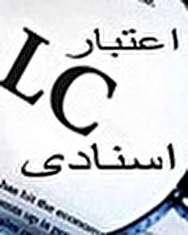 با فرایند اعتبار اسنادی (LC) آشنا شوید