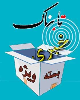 قربانی بزرگ ترین رقم کلاهبرداری ارزش افزوده کیست؟/یورش هواداران «تتلو» به برج کورهای شیراز!/جنجال جادوجنبل در اهواز ادامه دارد!/طرح «سرا» زمینهساز فامیلبازی خواهد شد