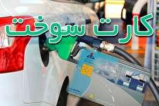 سهمیه بندی بنزین با نرخ جدید آغاز شد + جدول خودروهای مشمول سهمیه