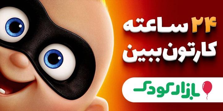 برنامههای کودکانه در بازار به مناسبت روز جهانی کودک