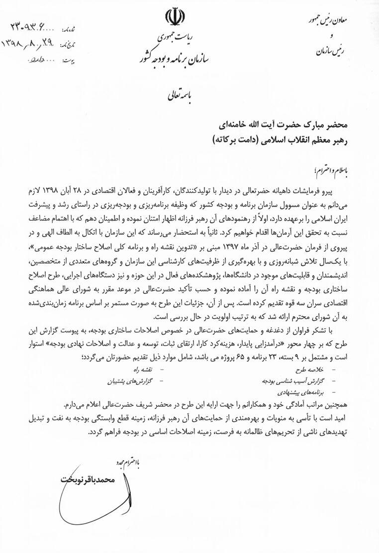 نامه نوبخت به رهبر انقلاب درباره اصلاح ساختار بودجه
