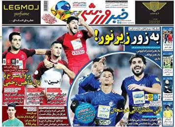 جلد روزنامههای ورزشی شنبه چهارم آبان