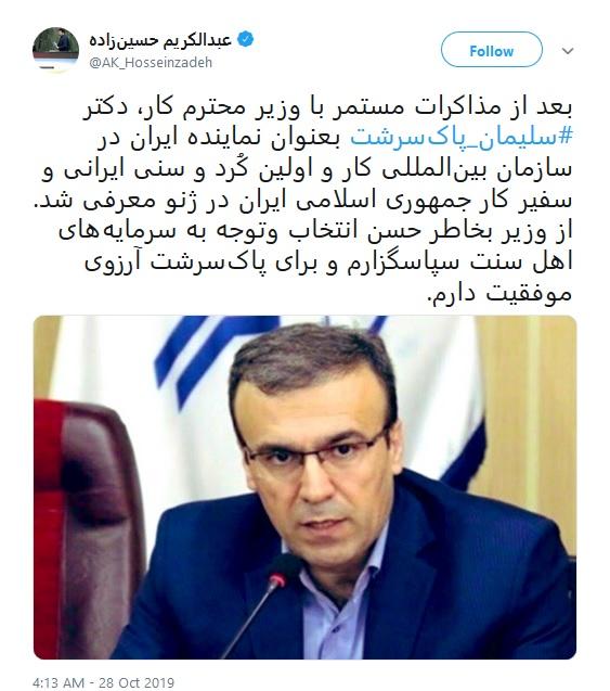 یک کرد سفیر کار ایران در ژنو شد