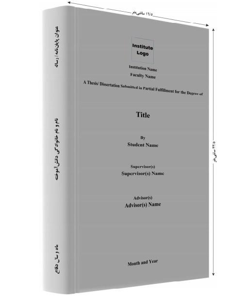 جزئیات ساختار پایاننامه کارشناسیارشد و رساله دکتری