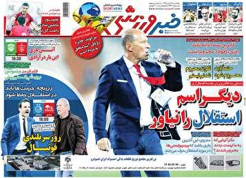 جلد روزنامههای ورزشی پنجشنبه ۹ آبان ۹۸