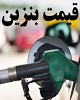 تکذیب شایعه تک نرخی شدن قیمت بنزین/ نوسان دلار در سطح...