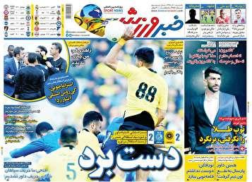 جلد روزنامههای ورزشی یکشنبه ۱۰ آذر