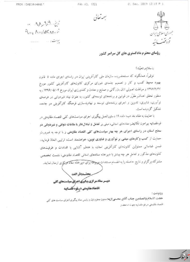 ابلاغ دستگاه قضا و سازمان ملی کارآفرینی ایران به استانهای سراسر کشور