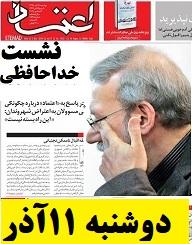کیهان: در فکر به استعفا کشاندن روحانی هستند/آیا لاریجانی افسرده و ناامید شده است؟ /تعیین مکان اعتراضات شهری اشتباه است