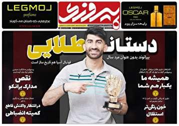 جلد روزنامههای ورزشی دوشنبه ۱۱ آذر