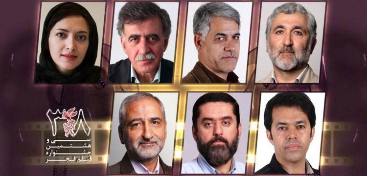 چه کسانی ترکیب سی و هشتمین جشنواره ملی فیلم فجر را میچینند؟