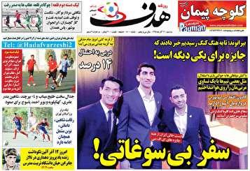 جلد روزنامههای ورزشی سه شنبه ۱۲ آذر