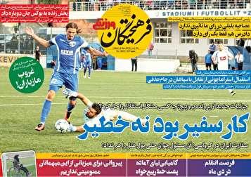 جلد روزنامههای ورزشی چهارشنبه ۱۳ آذر