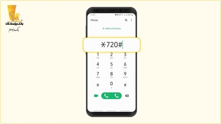روشهای دریافت رمز دوم پویا در بانک پاسارگاد؛ کد دستوری USSD نیز فعال شد