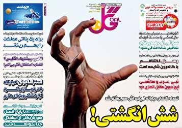 جلد روزنامههای ورزشی شنبه ۱۶ آذر