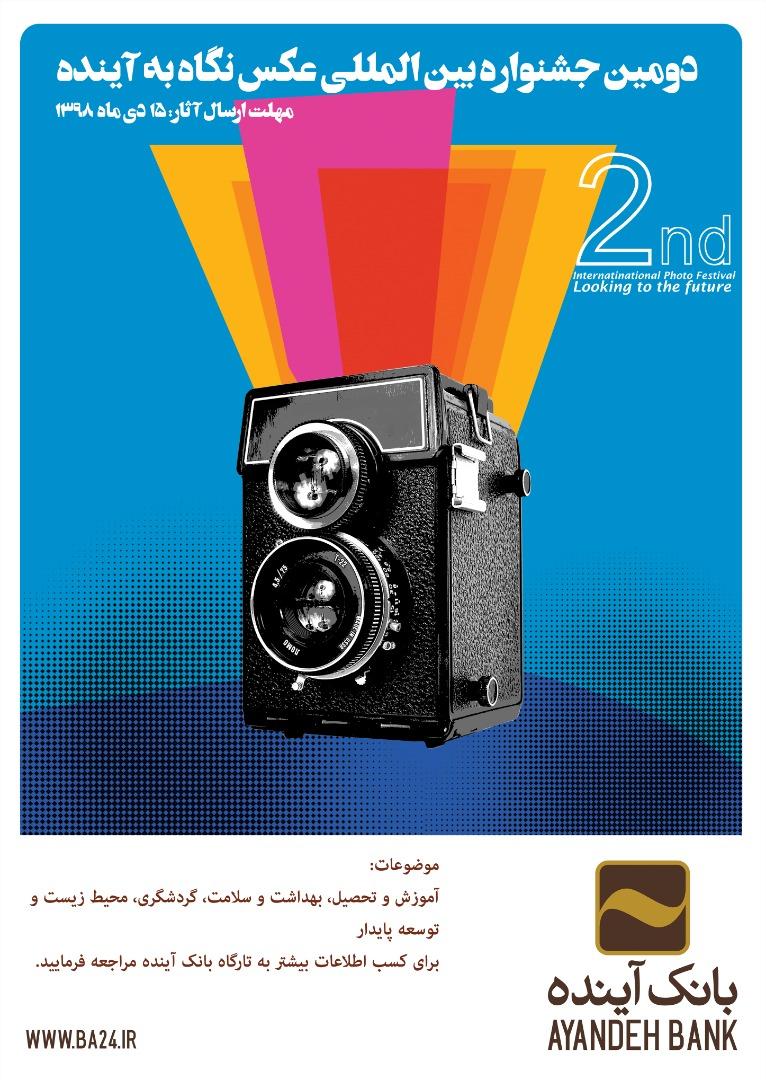 فراخوان جشنواره بین المللی عکس نگاه به آینده