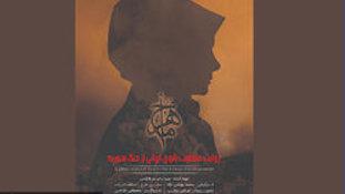 داستان نفسگیر زنی که داعش دنبال دستگیری او بود!