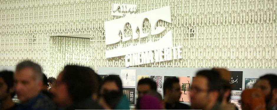 نتیجه تصویری برای جشنواره سینماحقیقت + تابناک