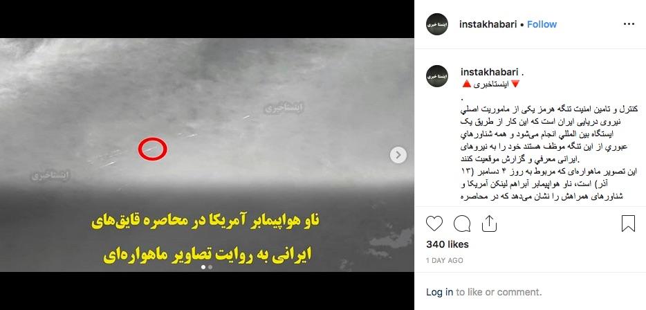 ناو هواپیمابر آمریکا در محاصره قایقهای ایرانی
