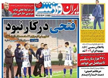 جلد روزنامههای ورزشی سه شنبه ۱۹ آذر