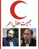 اجماع نظر شورای عالی جمعیت هلال احمر بر دو گزینه ساکت؟!