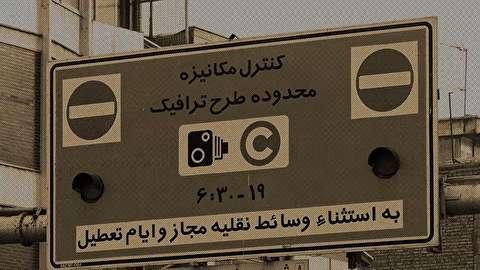 نصب 1400 دوربین امنیتی در تهران