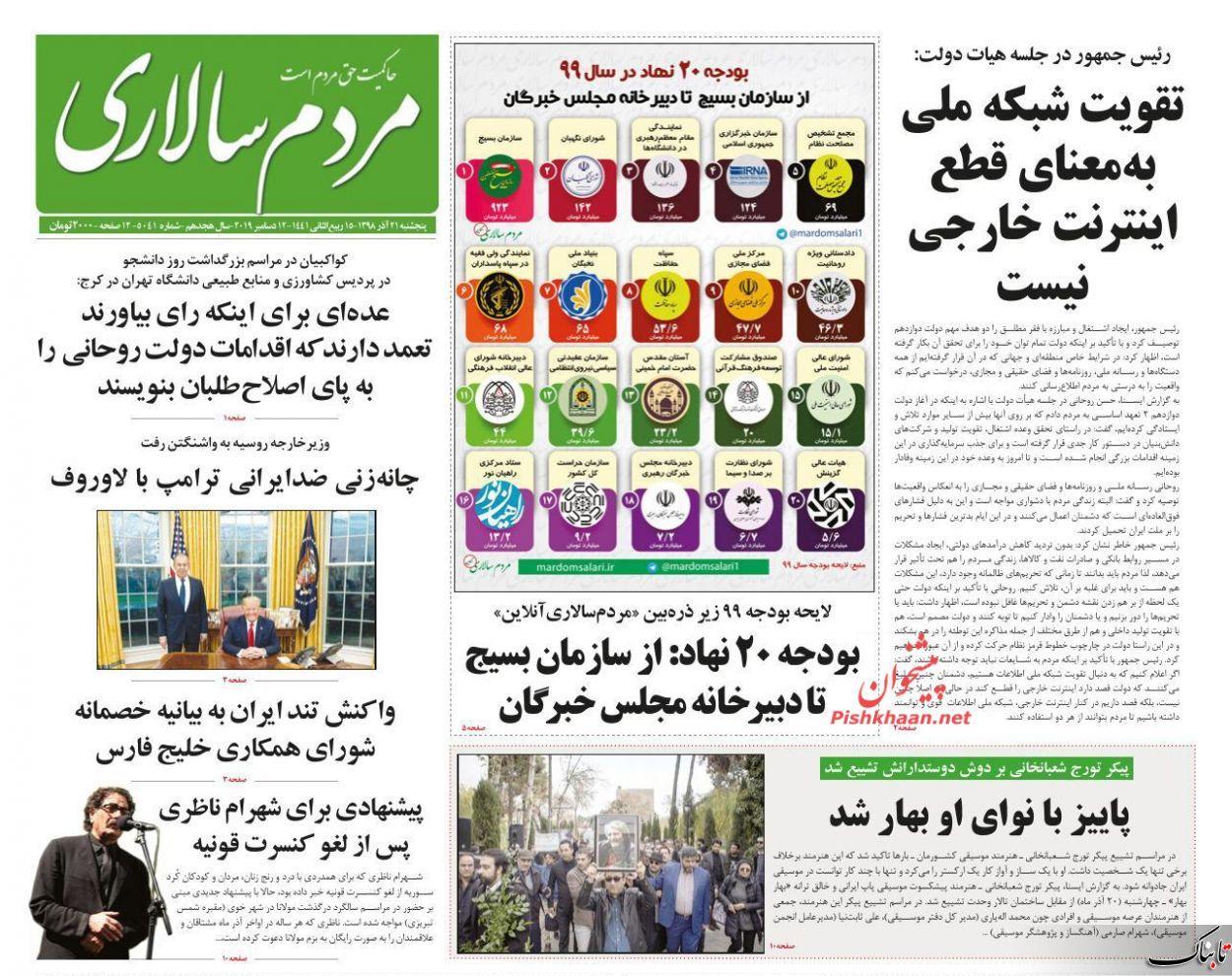 آیا واقعا اینترنت ملی بی معناست؟ /کنایه رسالت به انتقاد محمود واعظی از بیانیه قالیباف/تغییر انتخاب مردم، بنبست یا راه خروج از بنبست!