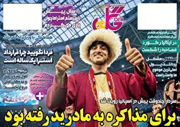 جلد روزنامههای ورزشی پنجشنبه ۲۱ آذر