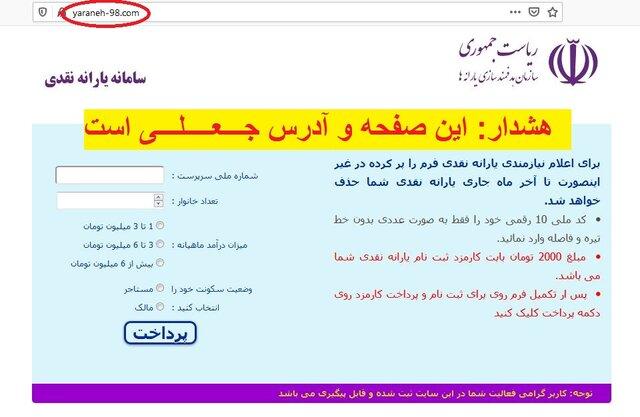 هشدار پلیس فتا درباره سایت جعلی یارانه ۹۸