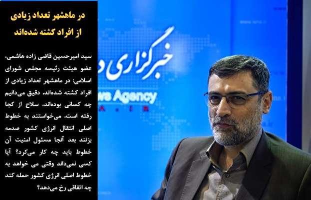 قاضیزاده هاشمی: در ماهشهر تعداد زیادی کشته شدند/سرلشکر سلامی: زبان عوامل نفوذ را پلمب میکنیم