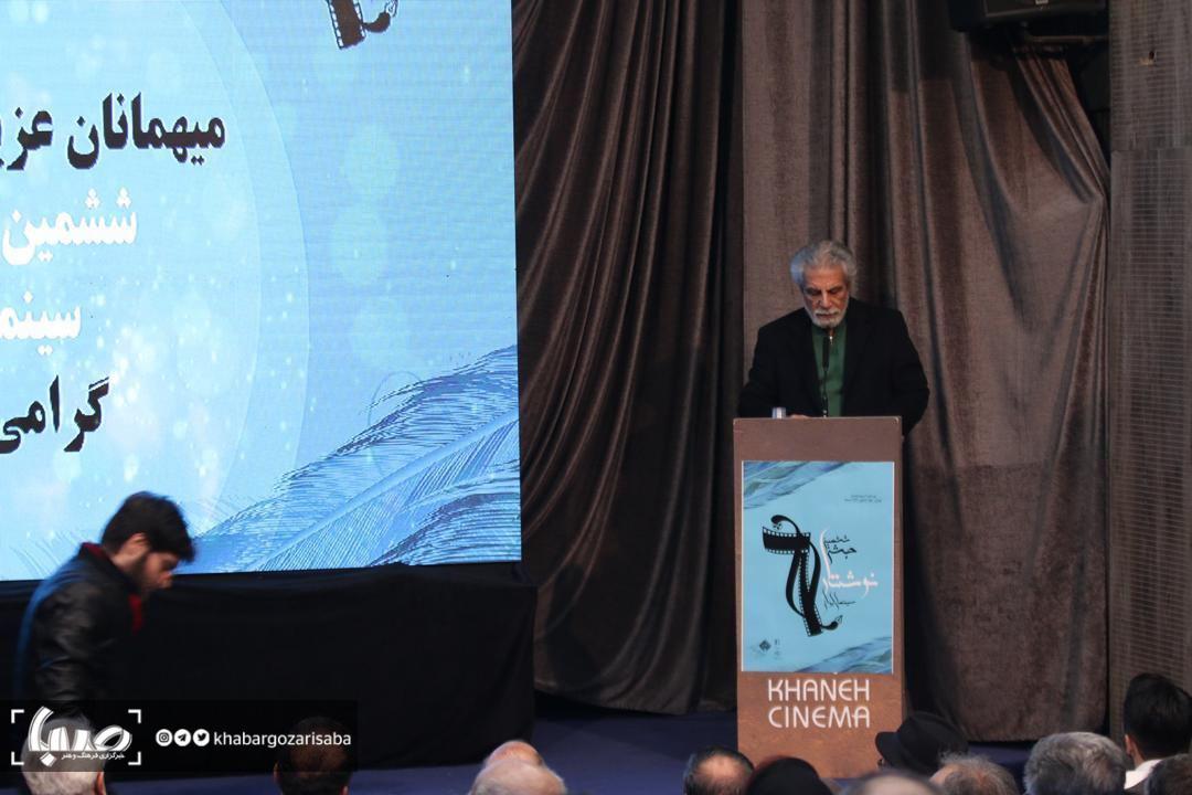 بزرگداشت گشایش اطلاعات در سینما در جشن نوشتار سینمای ایران
