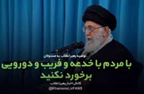 رهبر انقلاب: با مردم خدعه و فریب برخورد نکنید
