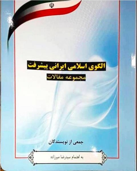 كتاب «الگوي ايراني اسلامي پيشرفت»