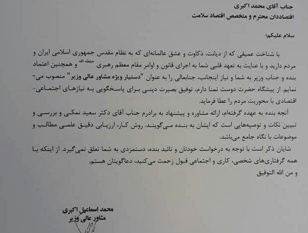 صدور حکمی با شائبه «کارچاقکنی» در وزارت بهداشت!