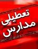 فردا تمامی مدارس استان تهران به جز ۲ شهرستان تعطیل است/ تکرار تصمیمات تکراری، بدون هیچ تغییری!