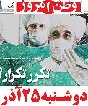 راهی بهتر از انتخابات زودرس! /چه کنیم با این بو؟ / انتقاد تند کیهان از طرح ایده پایان کار پیش از موعد دولت