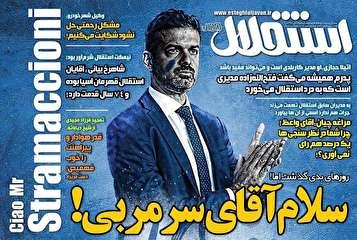 جلد روزنامههای ورزشی دوشنبه ۲۵ آذر