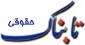 جرایم سازمان یافته در نظام حقوقی ایران به خوبی تعریف نشده اند / ابهام یا خلا قانونی زمینه ساز بروز و گسترش بسیاری از جرام است