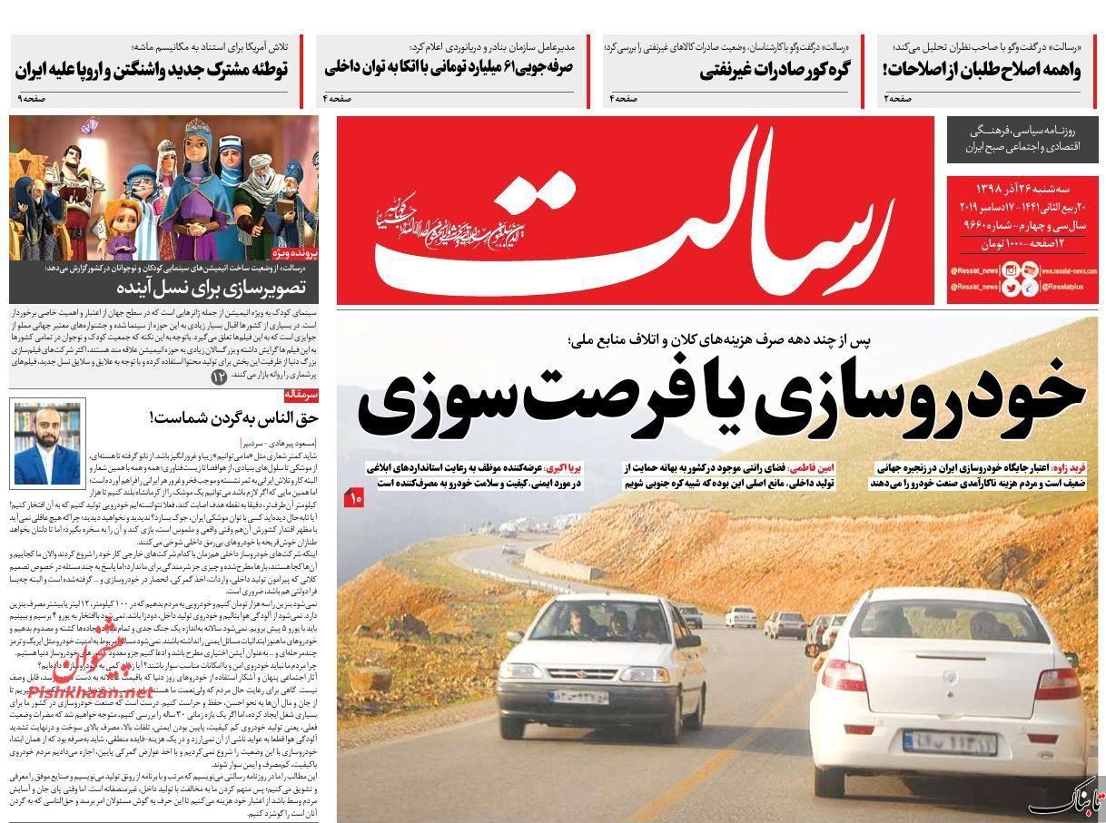 شکایت تدبیریها از امیدیها، شکایت وزارت اطلاعات از محمود صادقی/چرا مردم ما نباید خودروی امن و با امکانات مناسب سوار باشند؟ /سلحشوری: مسئولیت رد FATF و ورود ایران به لیست سیاه را بپذیرید