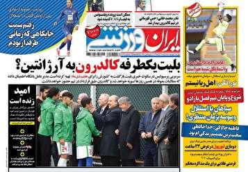 جلد روزنامههای ورزشی سه شنبه ۲۶ آذر