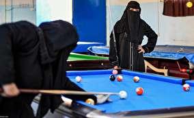 زنان یمنی در حال بازی بیلیارد