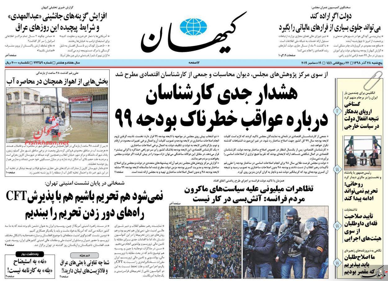 کیهان: مخالفت با استیضاح روحانی، تایید کارنامه او نیست/تقوای گفتار ندارید لااقل نمک بر زخم مردم نپاشید/FATF مصداق بنبست در کشور نشود