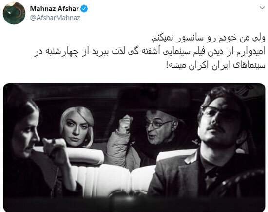 واکنش مهناز افشار به سانسور تصویرش در آشفتگی