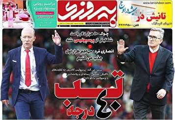 جلد روزنامههای ورزشی ایران یکشنبه سوم آذر