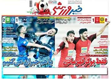 جلد روزنامههای ورزشی شنبه ۳۰ آذر