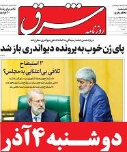 آیا واقعا مسئله، بنزین است؟! /دو لبه قیچی تهدید ایران/به مردم توهین نکنید