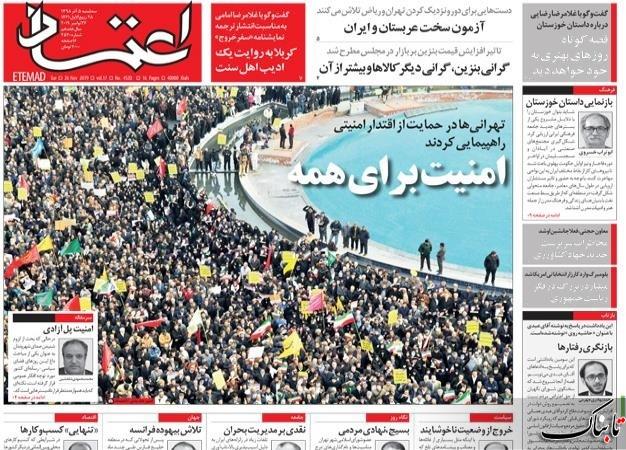 کیهان: آیا فقط اعتراض، حق مردم است؟ /آیا ایران امروز، همان جامعهای است که ۸ سال جنگید؟ /امنیت برای همه و بدون تبعیض پل آزادی