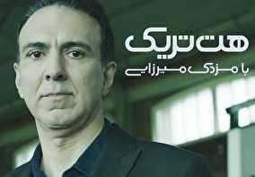 رونمایی از چهره مزدک میرزایی در شبکه سعودی