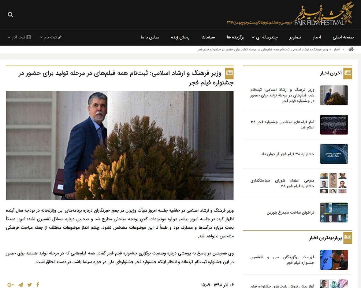 گفتههای خلاف واقع وزیر ارشاد: همه فیلمها در جشنواره فجر!