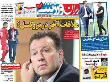 جلد روزنامههای ورزشی ایران شنبه ۹ آذر